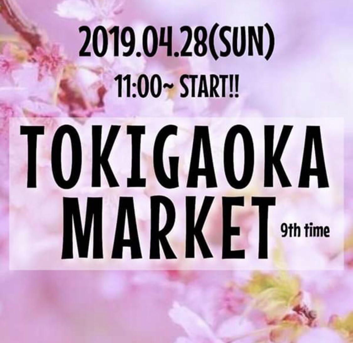 4/28(日)TOKIGAOKAMARKET