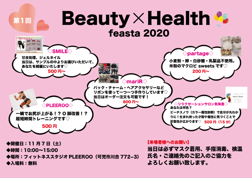 イベント開催☆~Beauty×Health feasta2020~